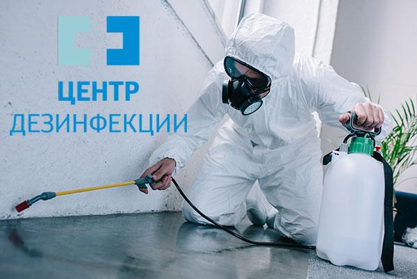 УНИЧТОЖЕНИЕ ТАРАКАНОВ в Москве Обработка от тараканов